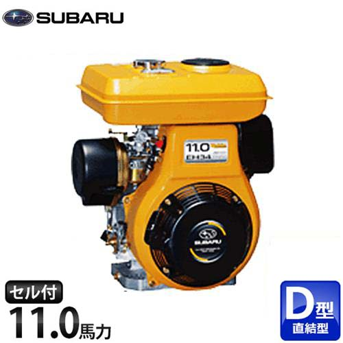 【良好品】 【取扱終了 EH34DS】スバル OHVガソリンエンジン EH34DS (最大11.0馬力・直結型・セル付き), 中之条町:84d25459 --- svatebnidodavatel.cz