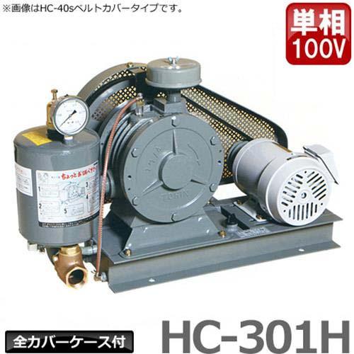 東浜 ロータリーブロアー HC-301H 単相100V0.75kWモーター付/全カバー型 【返品不可】