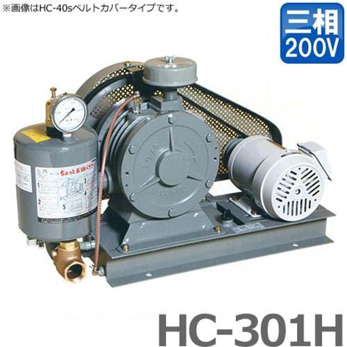 [最大1000円OFFクーポン] 東浜 ロータリーブロアー HC-301H 三相200V0.75kWモーター/ベルトカバー型 [浄化槽 ブロアー ブロワー]