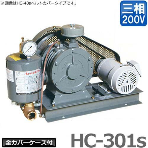 東浜 ロータリーブロアー HC-301s 三相200V0.75kWモーター付き/全カバー型 【返品不可】