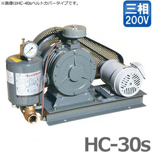 東浜 ロータリーブロアー HC-30s 三相200V0.4kWモーター付き/ベルトカバー型 【返品不可】