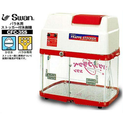 スワン 電動かき氷器 キューブアイスシェーバー CFC-35S (ストッカー付/バラ氷専用/氷旗付) [かき氷機]