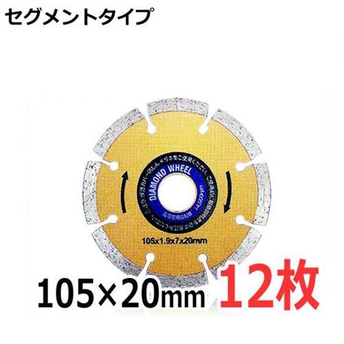アイウッド ダイヤモンドカッター 『セグメントタイプ』 89705 《6組/12枚入り》 (105mm×20mm)