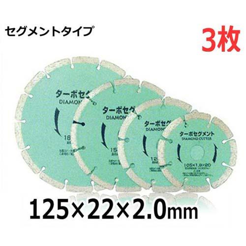 アイウッド ダイヤモンドホイール セグメントタイプ 89901 3枚セット (125×22×2.0mm) (コンクリート・石材切断用)
