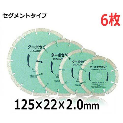 アイウッド ダイヤモンドホイール セグメントタイプ 89901 6枚セット (125×22×2.0mm) (コンクリート・石材切断用)