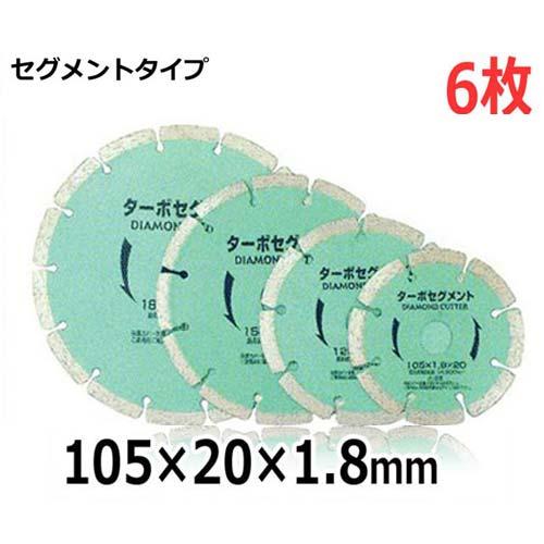 アイウッド ダイヤモンドホイール セグメントタイプ 89900 6枚セット (105×20×1.8mm) (コンクリート・石材切断用)
