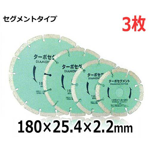 アイウッド ダイヤモンドホイール セグメントタイプ 89903 3枚セット (180×25.4×2.2mm) (コンクリート・石材切断用)