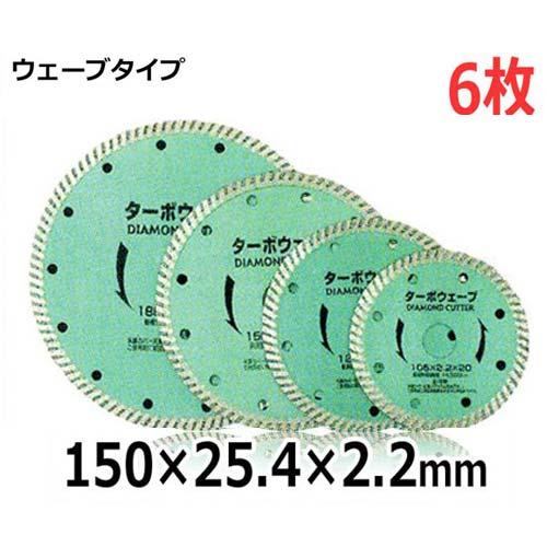 アイウッド ダイヤモンドホイール 『ウェーブタイプ』 89912 6枚セット (150×25.4×2.2mm) (コンクリート・石材切断用)