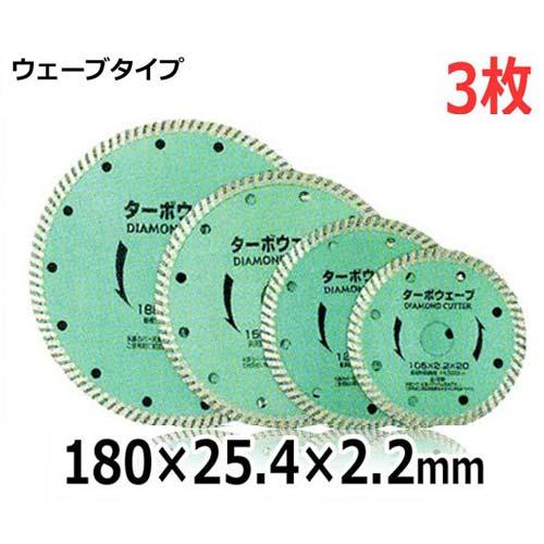 アイウッド ダイヤモンドホイール 『ウェーブタイプ』 89913 3枚セット (180×25.4×2.2mm) (コンクリート・石材切断用)