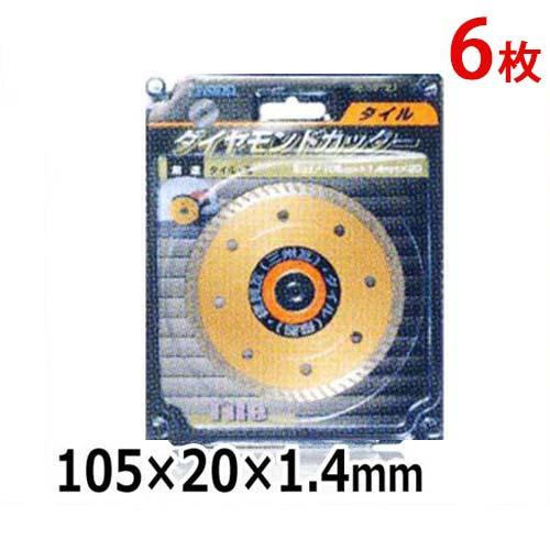 アイウッド ダイヤモンドホイール 『タイル・瓦兼用』 89721 《6枚セット》 (105×20×1.4mm)