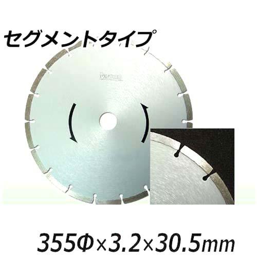 アイウッド 乾式ダイヤモンドホイール セグメントタイプ 89747 (355φ×3.2×30.5mm)