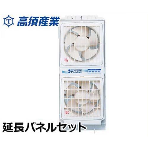 高須産業 同時給排形窓用換気扇 FMT-200P+延長パネルセット (引きヒモタイプ/ツインファン)