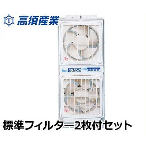 [最大1000円OFFクーポン] 高須産業 同時給排形窓用換気扇 FMT-200P+標準フィルター2枚付セット (引きヒモタイプ/ツインファン)