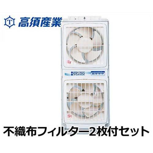 [最大1000円OFFクーポン] 高須産業 同時給排形窓用換気扇 FMT-200P+不織布フィルター2枚付セット (引きヒモタイプ/ツインファン)