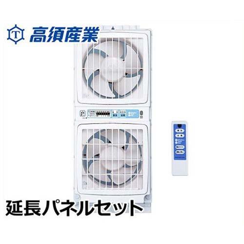 [最大1000円OFFクーポン] 高須産業 同時給排形窓用換気扇 FMT-200S+延長パネルセット (ツインファン)