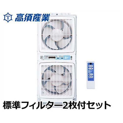[最大1000円OFFクーポン] 高須産業 同時給排形窓用換気扇 FMT-200S+標準フィルター2枚付セット (ツインファン)