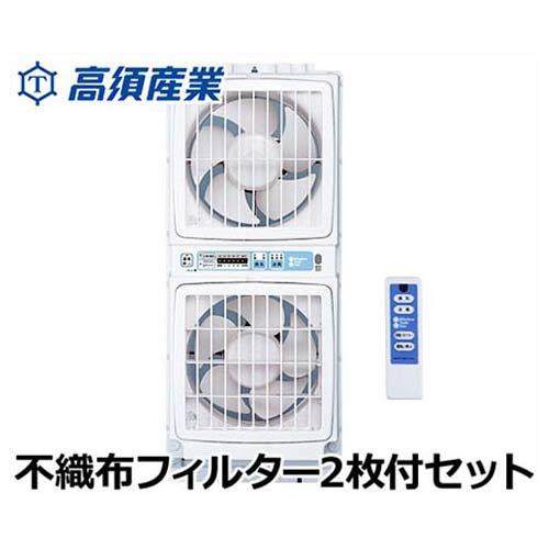 [最大1000円OFFクーポン] 高須産業 同時給排形窓用換気扇 FMT-200S+不織布フィルター2枚付セット (ツインファン)