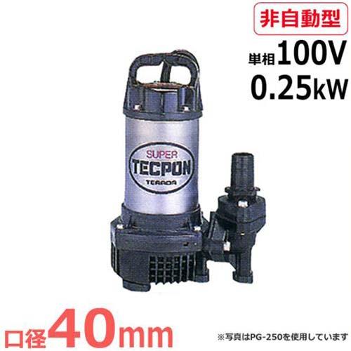 寺田ポンプ 水中ポンプ PG-250 (単相100V/0.25kW/非自動型) [テラダポンプ]