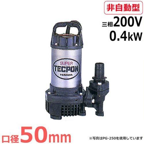 寺田ポンプ 水中ポンプ PG-400T (三相200V/0.4kW/非自動型)