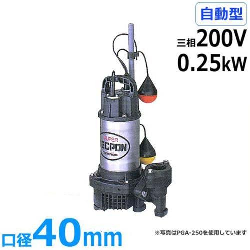寺田ポンプ 水中ポンプ PGA-250T (三相200V/0.25kW/自動型)