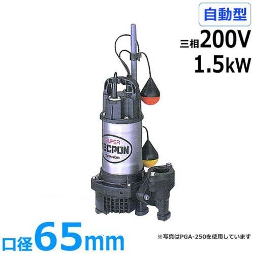 寺田ポンプ 水中ポンプ PGA5-1500 (三相200V/1.5kW/自動型) [テラダポンプ]