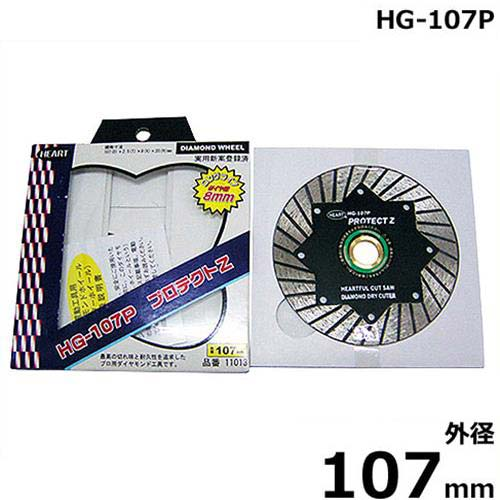 ハートフル ダイヤモンドカッター プロテクトZ HG-107P (外径107φ)