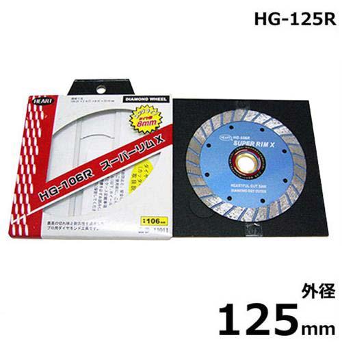 ハートフル ダイヤモンドカッター スーパーリムX HG-125R (外径125φ)