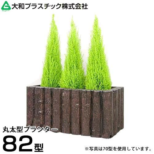 ヤマト 丸太プランター82型(ファイバーグラス製 10号鉢×2個対応) [鉢 大型]