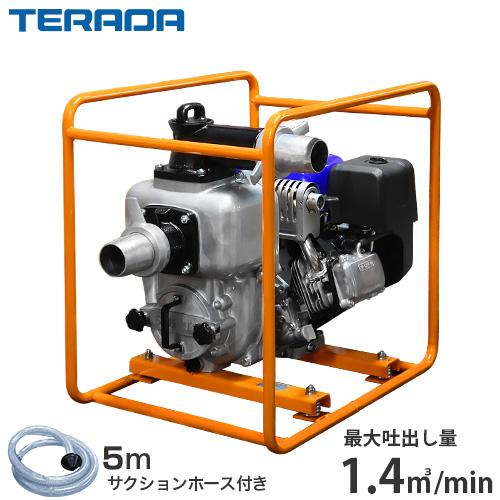 寺田ポンプ 4インチ トラッシュ型エンジンポンプ ETS-100X 《4mサクションホース付セット》 (口径100φ/揚程20m/揚水1.4t)