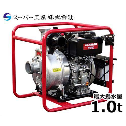 スーパー工業 3インチ ディーゼルエンジンポンプ ND-80DEN2 (口径80φ/最大揚水量1.0t/セル付き) 【返品不可】