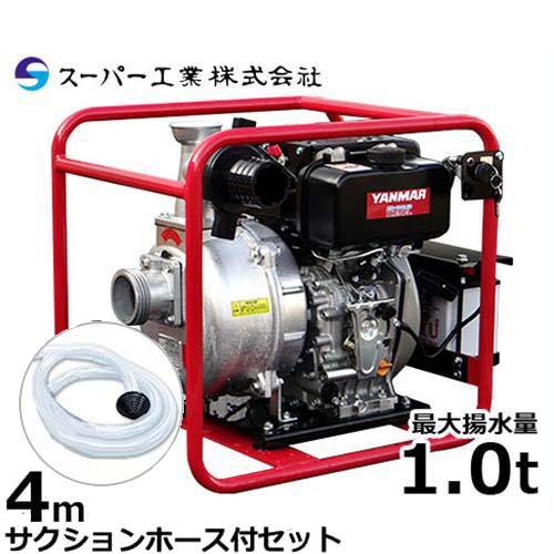 スーパー工業 3インチ ディーゼルエンジンポンプ ND-80DEN2 《4mサクションホース付セット》 (口径80φ/最大揚水量1.0t/セル付き)