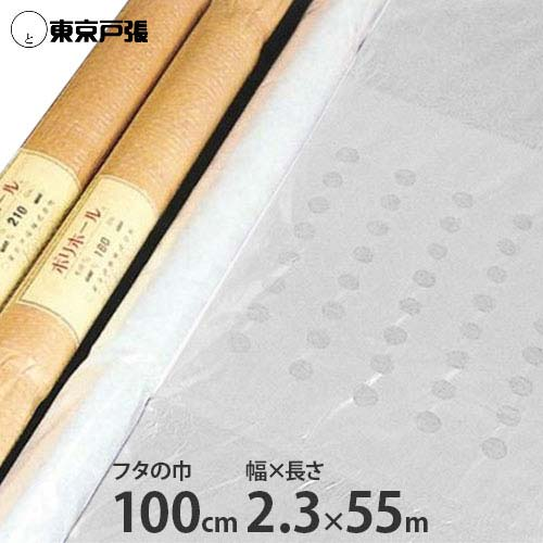 開閉式農ポリ ポリホール 2本セット 厚さ0.07mm×幅230cm×長さ55m (フタ巾100cm)