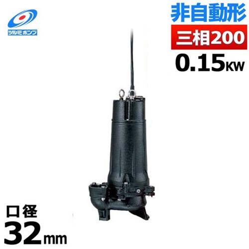 ツルミポンプ 汚水用 水中ポンプ ハイスピンポンプ 32U2.15 (非自動型/口径32mm/三相200V0.15kW/ベンド仕様) [鶴見ポンプ]