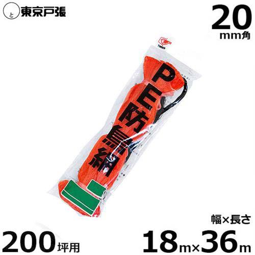 防鳥網 防鳥ネット G200 20mm角/幅18.0m×長さ36.0m (約200坪用/オレンジ色)
