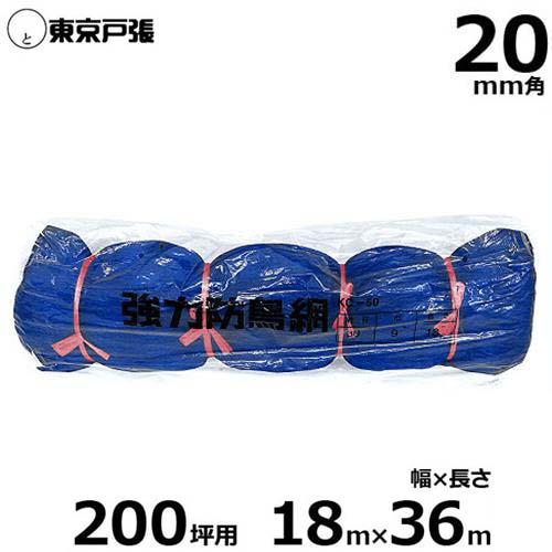 防鳥網 防鳥ネット 強力タイプ スカイラッセル 1000D 20mm角/幅18.0m×長さ36.0m (約200坪用/青色)