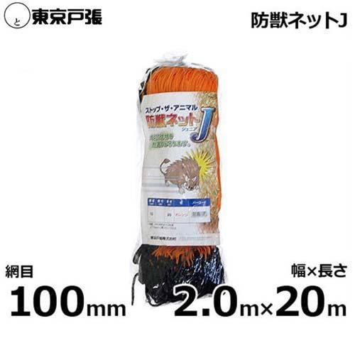 侵入防止ネット 防獣ネットジュニア 100mm角 幅2.0m×長さ20m