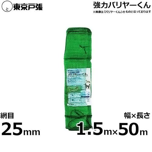 侵入防止ネット 強力バリヤーくん 25mm角 幅1.5m×長さ50m [アイガモ農法]