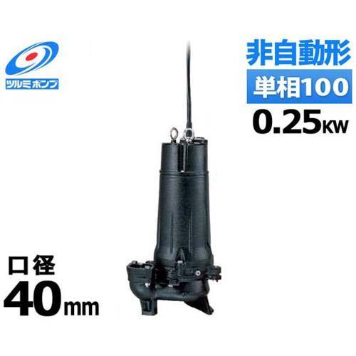 ツルミポンプ 汚水用 水中ポンプ ハイスピンポンプ 40U2.25S (非自動型/口径40mm/単相100V0.25kW/ベンド仕様)