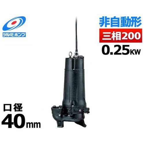 ツルミポンプ 汚水用 水中ポンプ ハイスピンポンプ 40U2.25 (非自動型/口径40mm/三相200V0.25kW/ベンド仕様)