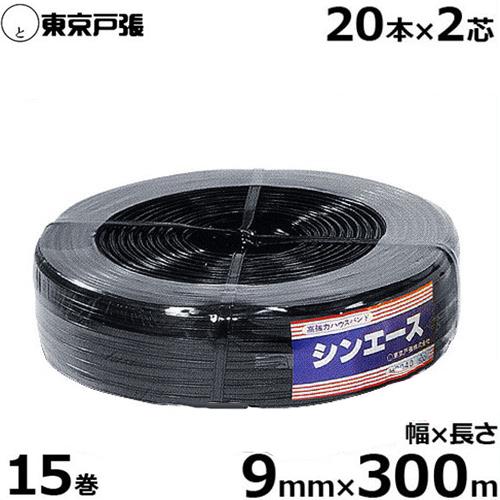 高強力糸型ハウスバンド シンエース H2040 巾9mm×300m×15巻セット (20本×2芯)