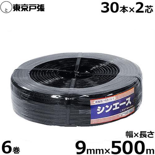 高強力糸型ハウスバンド シンエース H2060 巾9mm×500m×6巻セット (30本×2芯)