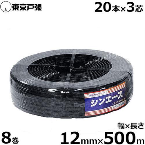 [最大1000円OFFクーポン] 強力糸型ハウスバンド シンエース S3060 巾12mm×500m×8巻セット (20本×3芯)