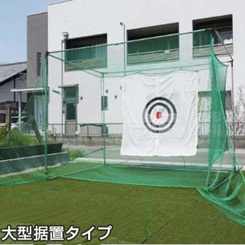 [最大1000円OFFクーポン] ゴルフネット GTR-300 大型据置タイプ (リターン式ネット) [南栄工業 ナンエイ ゴルフ用品]