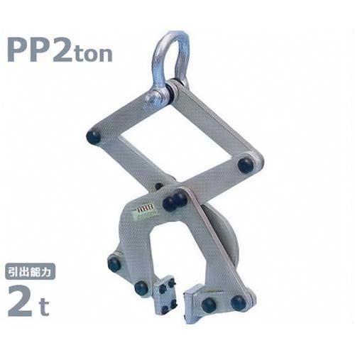 スリーエッチ パレットプーラー PP2ton (使用荷重2t)