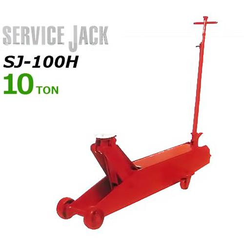 マサダ サービスジャッキ SJ-100H (使用荷重10t/手動式)