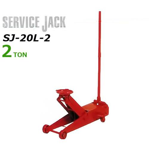 マサダ サービスジャッキ SJ-20L-2 (使用荷重2t/ロング・手動式)