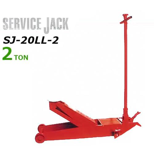 マサダ サービスジャッキ SJ-20LL-2 (使用荷重2t/低床ペダル付・手動式)