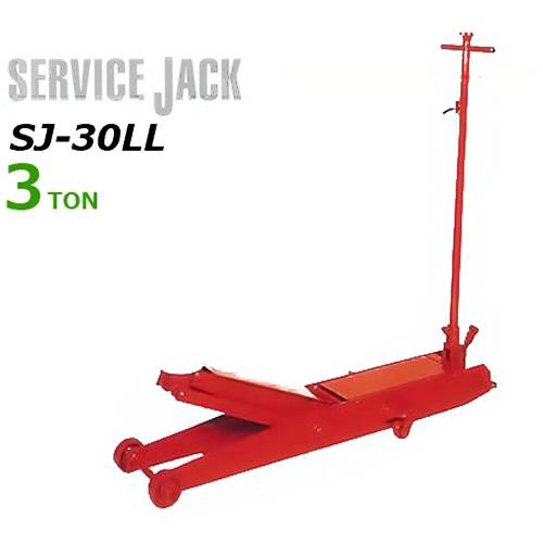 マサダ サービスジャッキ SJ-30LL (使用荷重3t/低床ペダル付・手動式)