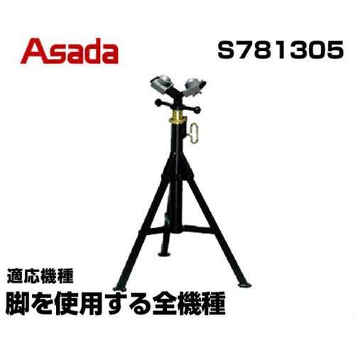 アサダ ネジ切り旋盤 脚を使用する全機種用オプション 『パイプ受台』 S781305