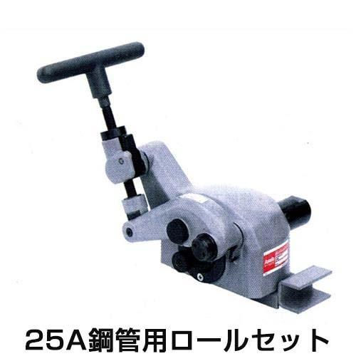 アサダ ビーバーグルーブ6専用オプション 25A鋼管用ロールセット BE455